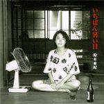 リマスター盤『いちばん暑い日』発売
